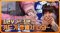 [#매직홀] 최현우의 카드 최면? 당신의 생각을 맞춘다🤔 | #TV조선 #플러스