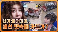 [#매직홀] 카드가 선물상자 안에 있던 생선 뱃속에? ⧙ㅎㄷㄷ⧘| #TV조선 #플러스