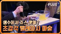 [#매직홀] 생수에서 쥬스 맛이? 초감각 텔레파시 마술| #TV조선 #플러스