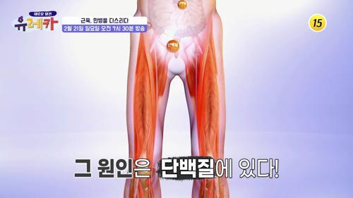 근육, 만병을 다스리다_새로운 발견 유레카 3회 예고 TV CHOSUN 210221 방송