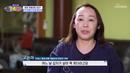 마른 체질➜ 살이 찌는 체질이 된 주부ㅠㅠ TV CHOSUN 20210214 방송