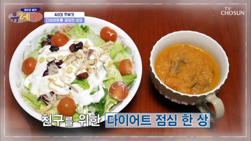 -17kg 감량한 주부의 건강 만점 레시피! TV CHOSUN 20210214 방송