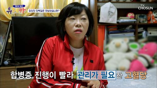 고혈당으로 입원까지 권유 그러나 혈당관리로 당뇨를 극복↗ TV CHOSUN 20210221 방송