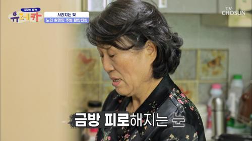3대 노인성 안질환에 속하는 '황반변성' TV CHOSUN 20210307 방송