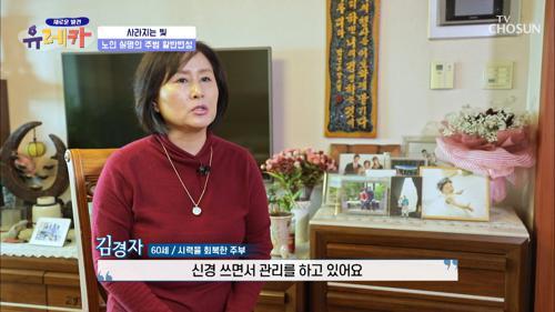 눈 관리로 시력 향상! 눈 건강을 위한 그녀의 비법은? TV CHOSUN 20210307 방송