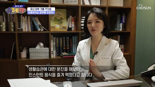 식습관의 중요성✧ 피부 노화의 원인이 되는 ○○○○○!? TV CHOSUN 20210314 방송