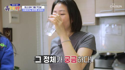 건강한 피부 미인☺ 그녀가 꼭 먹는 '이것'의 정체는? TV CHOSUN 20210314 방송