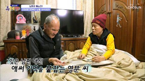 관절염이 불러온 「치매」 남편 대신 붙잡는 기억.. TV CHOSUN 20210321 방송