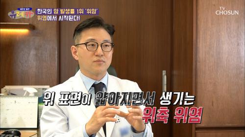 참을 수 없는 고통의 위염ㅠㅠ 출혈까지 발생😱 TV CHOSUN 20210328 방송