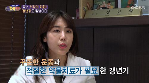 갱년기 증상 완화에 좋은 방법 大공개 TV CHOSUN 20210403 방송