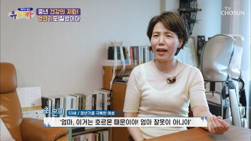 가족의 응원으로 극복할 수 있었던 갱년기 TV CHOSUN 20210403 방송