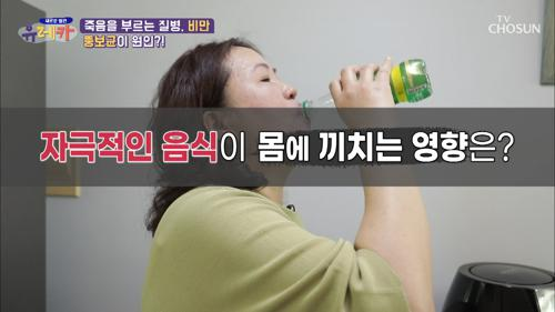 체중 증가 유발하는 자극적인 음식의 위험성🚨 TV CHOSUN 20210417 방송