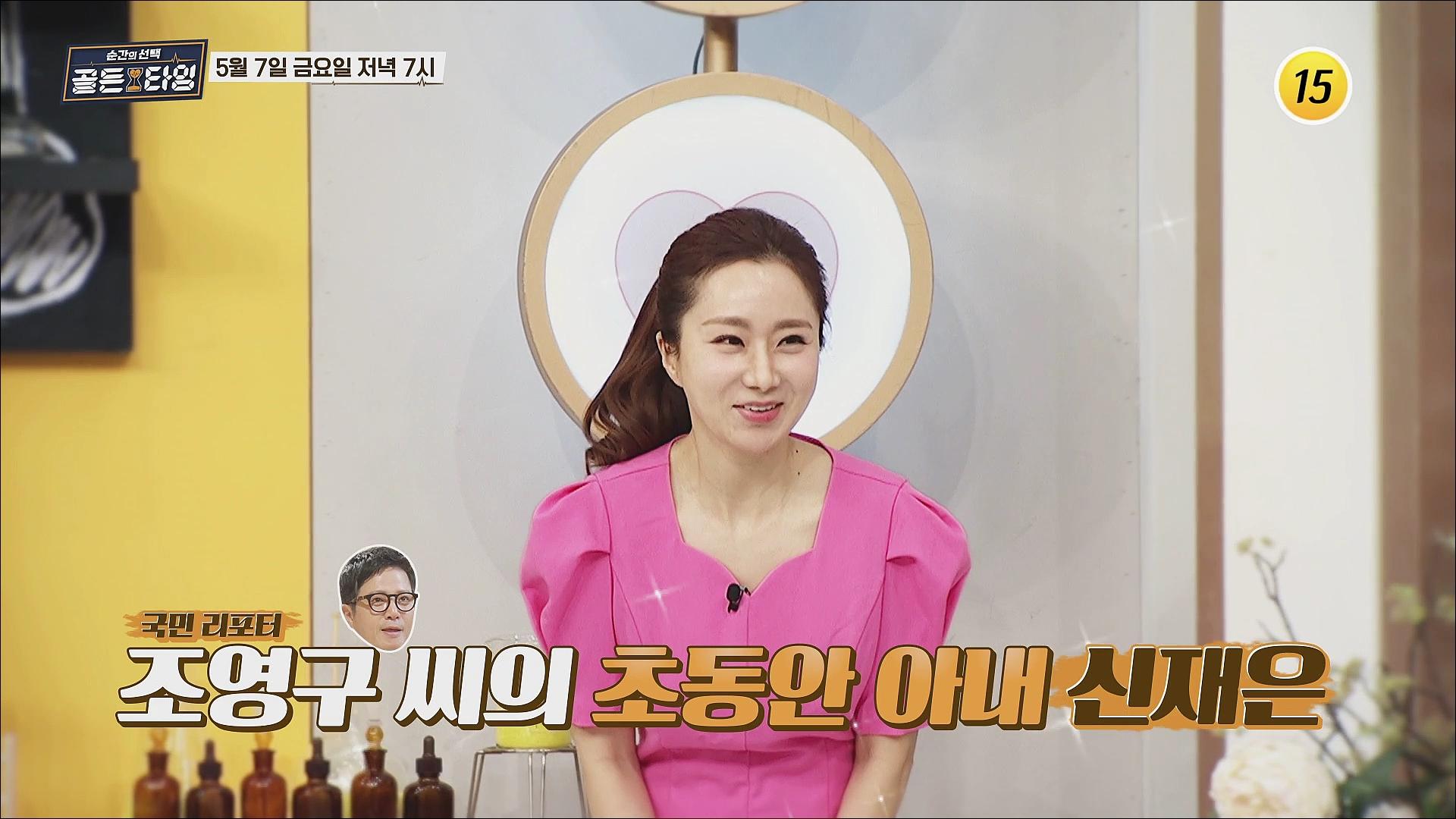 충격적인 그녀만의 초특급 동안비결을 공개합니다!_순간의 선택 골든타임 14회 예고 TV CHOSUN 210507 방송 이미지