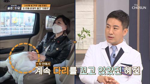 한혜진의 첫 번째 문제적 물건 '자동차'?! TV CHOSUN 210219 방송