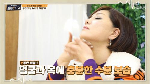 방부제 미모 한혜진의 관리법★ 민낯공개 까지?! TV CHOSUN 210219 방송