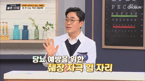 당뇨예방! 돈 안 드는 당뇨 경락 지압법🖐🏻 TV CHOSUN 210226 방송