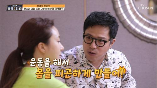 아침부터 잔소리 폭격↗ 쉬지 않는 퀵 마우스 조영구 TV CHOSUN 210507 방송