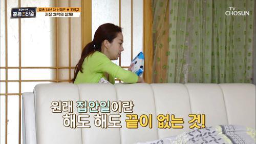 아이고~ 아이고~💦 곡소리 끊이질 않는 '저질체력' 신재은 TV CHOSUN 210507 방송