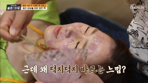 뽀송뽀송✧ 동안 피부 되는 초간단 와인팩 만들기 🍷 TV CHOSUN 210507 방송