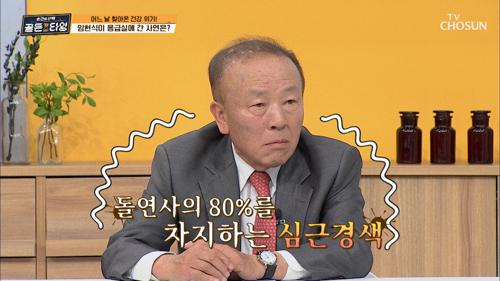 「급성 심근경색」으로 죽다 살아난 임현식😱 TV CHOSUN 210515 방송