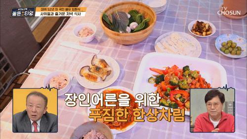 침샘폭발🤤 사위들이 준비한 특급 만찬★ TV CHOSUN 210515 방송