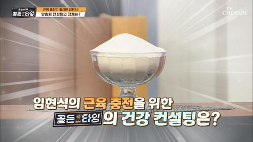 순수 단백질 ❛○○❜으로 근육 충전하자☺ TV CHOSUN 210515 방송