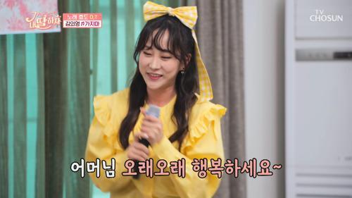 시작부터 맵다 매워🌶♨ 김의영 '가지 마'♬ TV CHOSUN 210402 방송