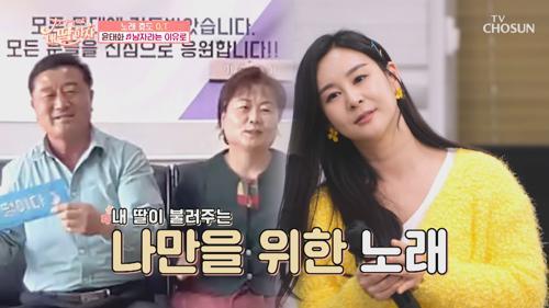 태화 바라기 아버님과 듀엣😍 '남자라는 이유로' ♫ TV CHOSUN 210402 방송