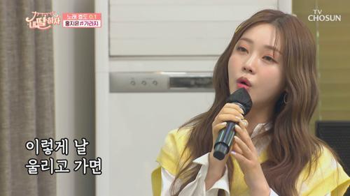 홍지윤 '가라지' ♪ 아버님 마음을 위로하는 노래😥 TV CHOSUN 210402 방송