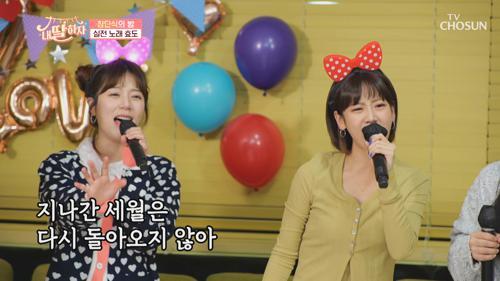 양지은☓강혜연 '사랑타령' ♩ 재주 많은 딸들♡ TV CHOSUN 210409 방송