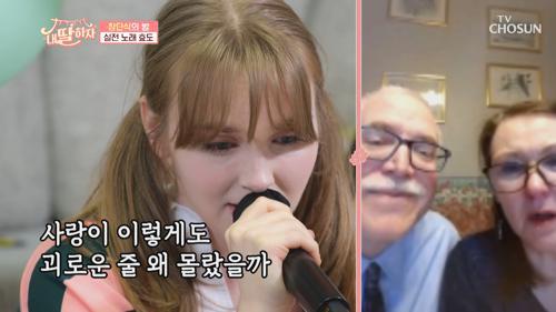 꿈을 이룬 마리아의 노래😥 '울면서 후회하네' ♫ TV CHOSUN 210409 방송