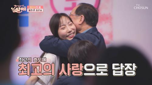 소중한 사랑 노래로 보답할게효 '당신의 눈물'♪+'돋보기'♪ TV CHOSUN 210409 방송
