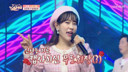 신나는 캡사이신 무대🌶 김의영 '빙글빙글'♪ TV CHOSUN 210416 방송