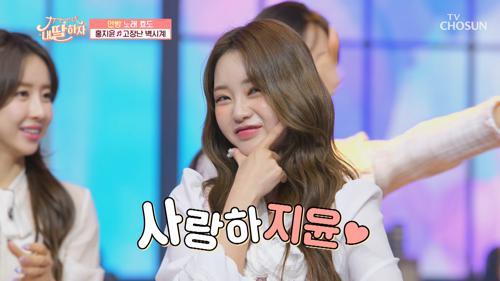 할아버지의 원픽♥ 홍지윤 '고장난 벽시계'♫ TV CHOSUN 210416 방송