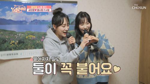 안방 1열 生 라이브🎤 김의영&별사랑 '사랑'♪ TV CHOSUN 210416 방송