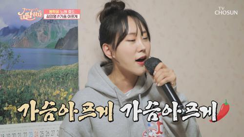 김의영 표 정통 감성에 푹 빠져보아요.. '가슴 아프게'♬ TV CHOSUN 210416 방송