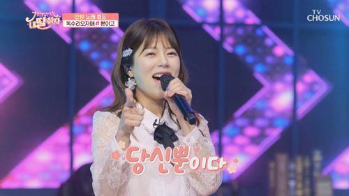 흥 부자😎 독수리오자매가 왔어요^^ '뿐이고'♪ TV CHOSUN 210416 방송