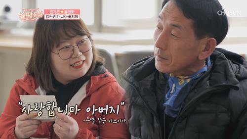 ※감동주의※ 딸들 효심에 폭풍 눈물💧 '아버지와 딸'♪ TV CHOSUN 20210416 방송