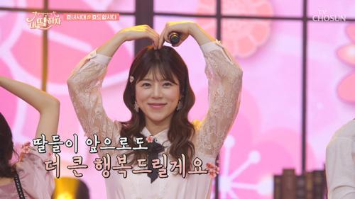 '효도합시다'♪ 어머니❤아버지 사랑으로 결성한 효녀시대 TV CHOSUN 20210416 방송