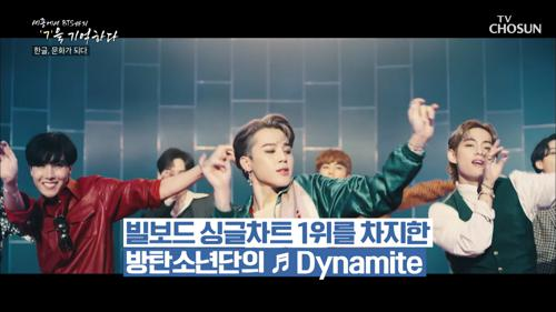 BTS로 인해 주목 받고 있는 한국의 문화와 글 TV CHOSUN 20210325 방송