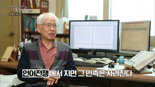 국어가 '일본어' 조선을 짓밟기 시작한 일본 TV CHOSUN 20210325 방송
