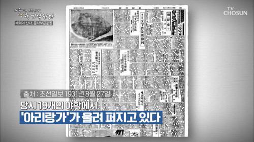 문자보급 운동 가속화↗ 아리랑을 통해 한글 교육 TV CHOSUN 20210325 방송