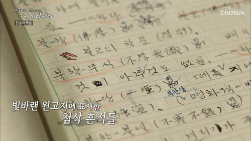 조선어학회에서 목숨을 걸고 지켜낸 '편찬 원고' TV CHOSUN 20210325 방송