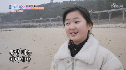 바다에서 찾는 감성,,★ 김수빈 '칠갑산'♪ TV CHOSUN 210301 방송