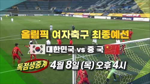 2020 올림픽 여자축구 최종 예선 대한민국 vs 중국 예고 TV CHOSUN 210408 방송