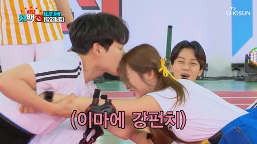 이대원에게 홍지윤이란..?😳 순애보 넘치는 견우와 직녀 게임 TV CHOSUN 210518 방송