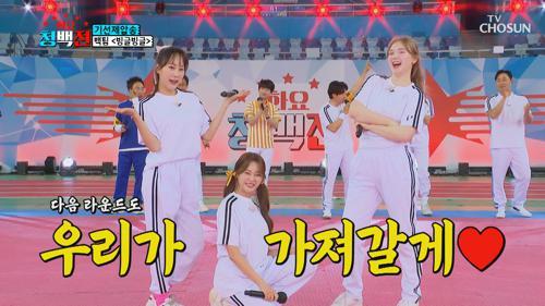 상큼 발랄🌻 홍지윤☓김의영☓마리아 '빙글빙글'♬ TV CHOSUN 210518 방송