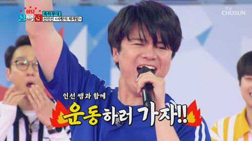 🌬시원한 고음으로 시작하는 신인선 '사랑의 재개발'♬ TV CHOSUN 210518 방송