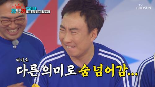 """""""나는 가장이다!!"""" 아버지 박명수의 웃픈 노고😭 TV CHOSUN 210601 방송"""