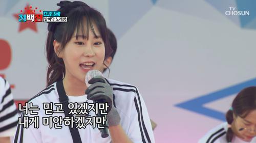 아찔한 발냄새 이지만..?👣 '난 괜찮아'♬ TV CHOSUN 210615 방송